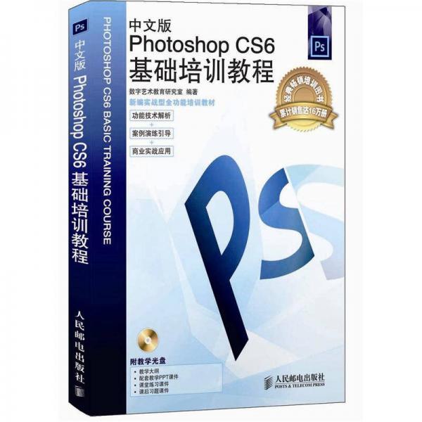 中文版Photoshop CS6基础培训教程