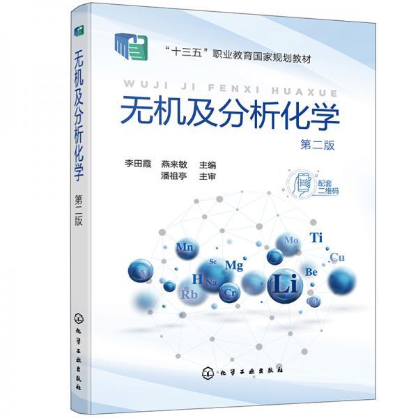 无机及分析化学(李田霞)(第二版)