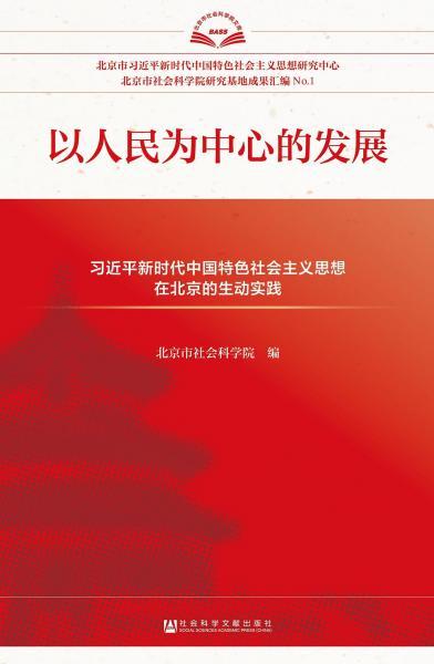以人民为中心的发展(习近平新时代中国特色社会主义思想在北京的生动实践)/北京市社会科学院文库