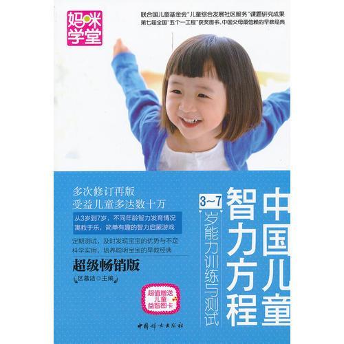中国儿童智力方程3-7岁能力训练与测试(寓教于乐,简单有趣的智力启蒙游戏)