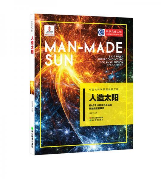 人造太阳:EAST全超导托卡马克核聚变实验装置/科学文化工程公民科学素养系列