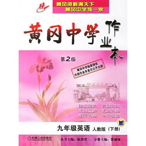 黄冈中学作业本:九年级英语下册(人教版)(第二版)