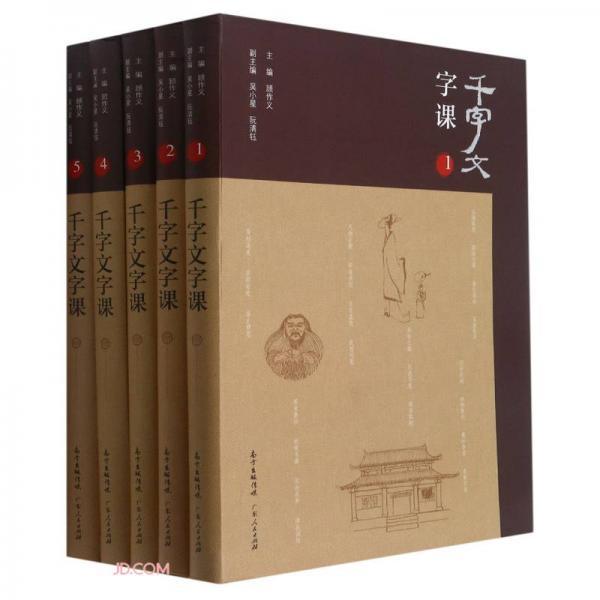 千字文字课(共5册)