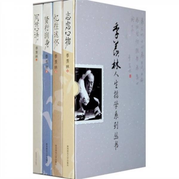 季羡林人生哲学系列丛书(4册套装)