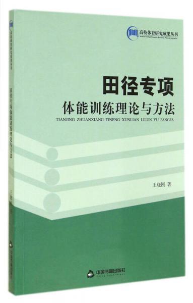 田径专项体能训练理论与方法/高校体育研究成果丛书