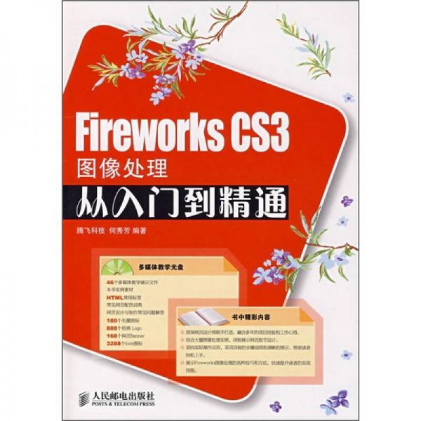 Fireworks CS3图像处理从入门到精通