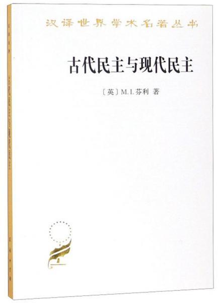 古代民主与现代民主/汉译世界学术名著丛书