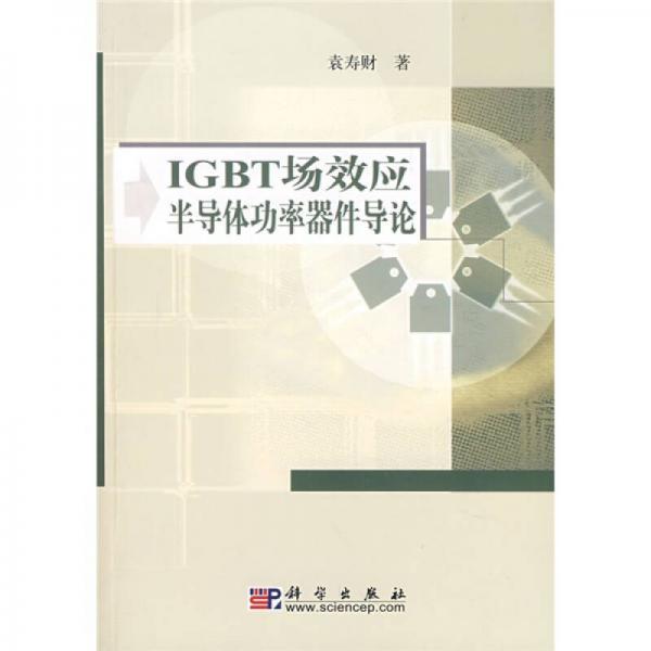 IGBT场效应半导体功率器件导论