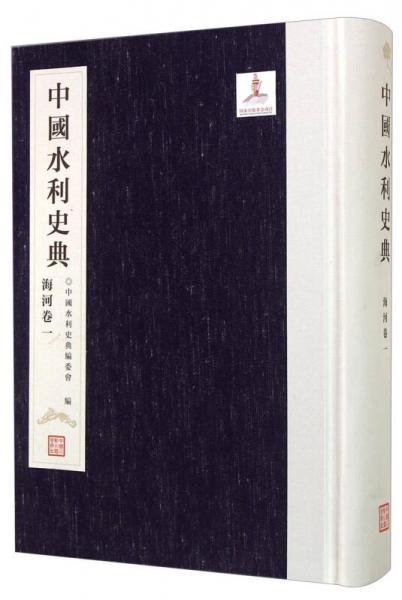 中国水利史典 海河卷一