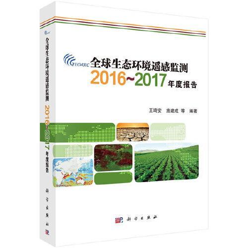 全球生态环境遥感监测2016-2017年度报告