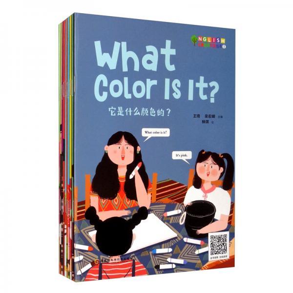 儿童英语主题绘本1(套装共10册)
