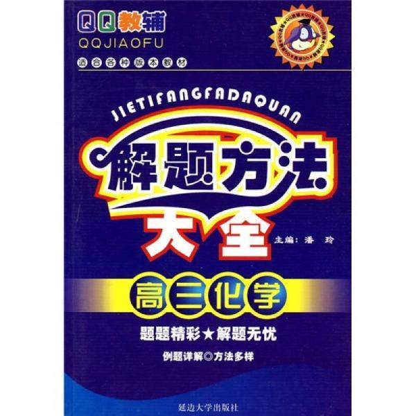 QQ教辅·解题方法大全:高3化学(适合各种版本教材)
