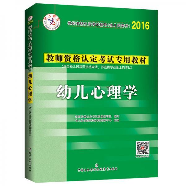 中人教育 2016年教师资格认定考试专用教材:幼儿心理学