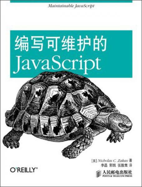 编写可维护的JavaScript