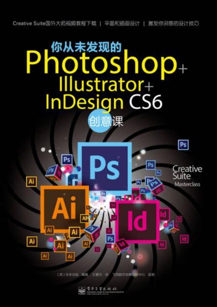 你从未发现的Photoshop+Illustrator+InDesign CS6创意课