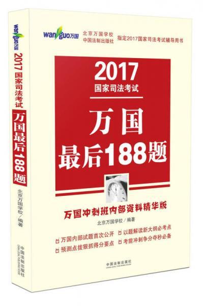 2017国家司法考试万国最后188题(2017万国冲刺班内部资料精华版)
