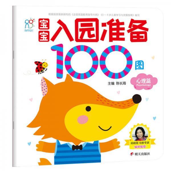 宝宝入园准备100图:心理篇