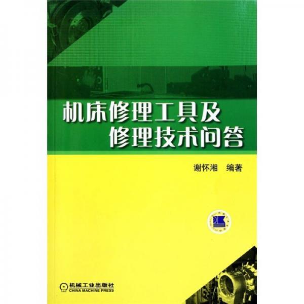 机床修理工具及修理技术问答
