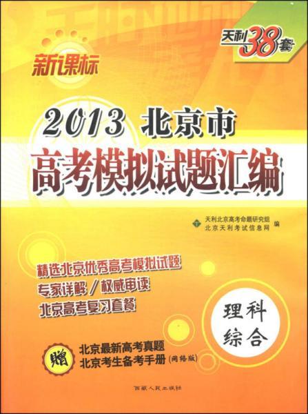 天利38套·2013北京市高考模拟试题汇编:理科综合(新课标)