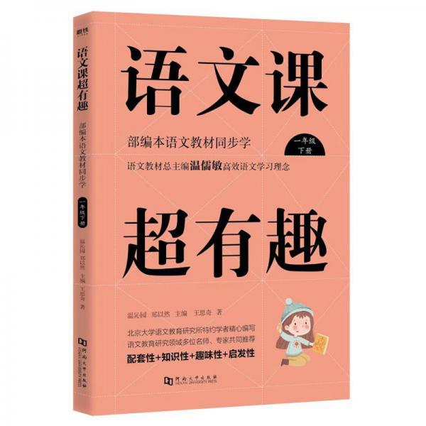 语文课超有趣:部编本语文教材同步学(一年级下册)