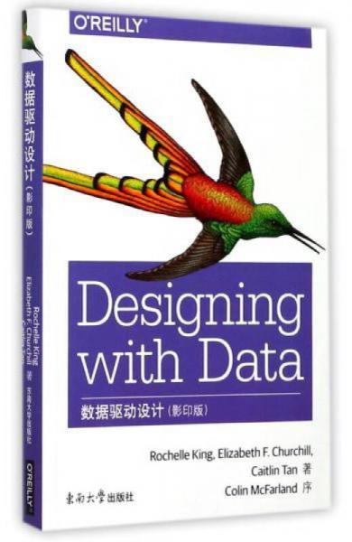 数据驱动设计(影印版 英文版)