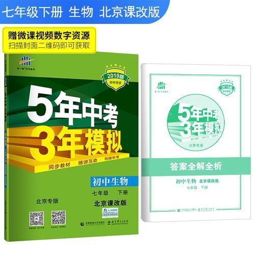 五三 初中生物 北京专版 七年级下册 北京课改版 2019版初中同步 5年中考3年模拟
