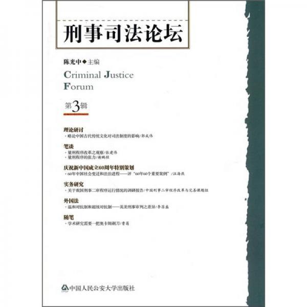 刑事司法论坛(第3辑)
