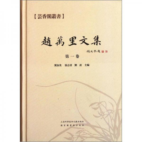 赵万里文集(第1卷)