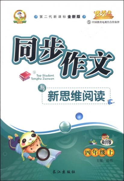 优秀生金牌丛书:同步作文与新思维阅读 四年级上(S 第2代新课标全新版)