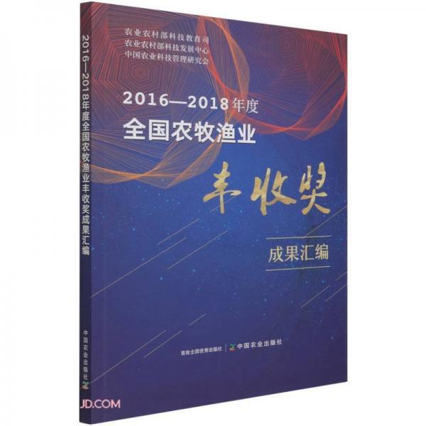 2016-2018年度全国农牧渔业丰收奖成果汇编