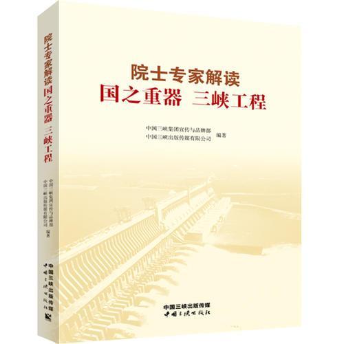 院士专家解读国之重器三峡工程
