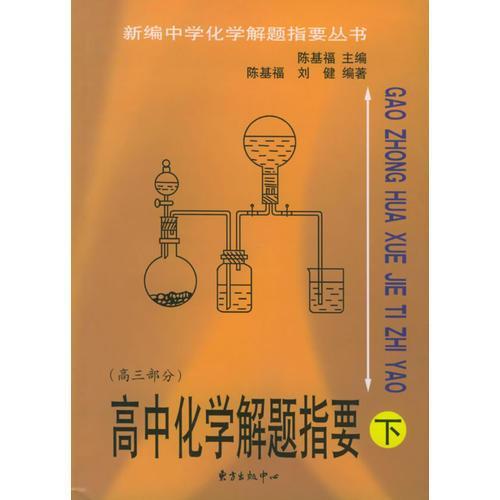 高中化学解题指要(下)(高三部分)——新编中学化学解题指要丛书