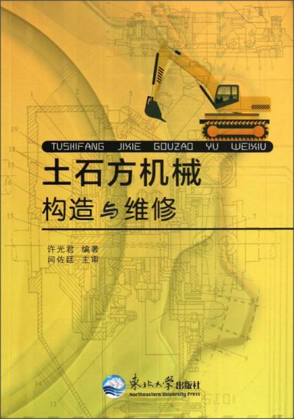 土石方机械构造与维修