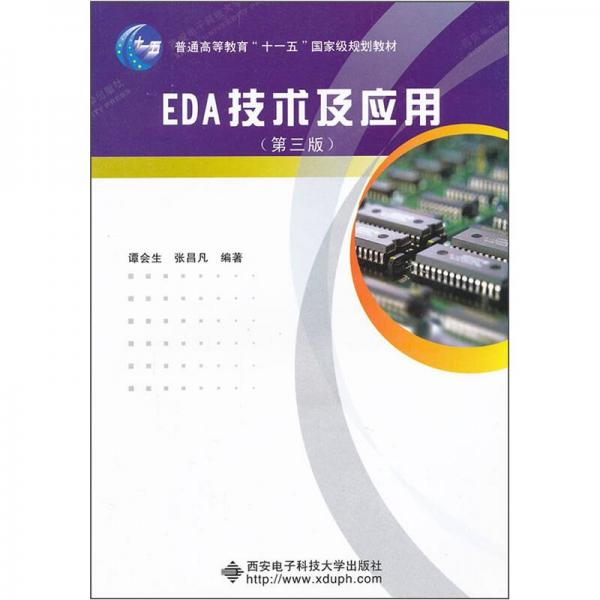 "EDA技术及应用(第3版)/普通高等教育""十一五""国家级规划教材"