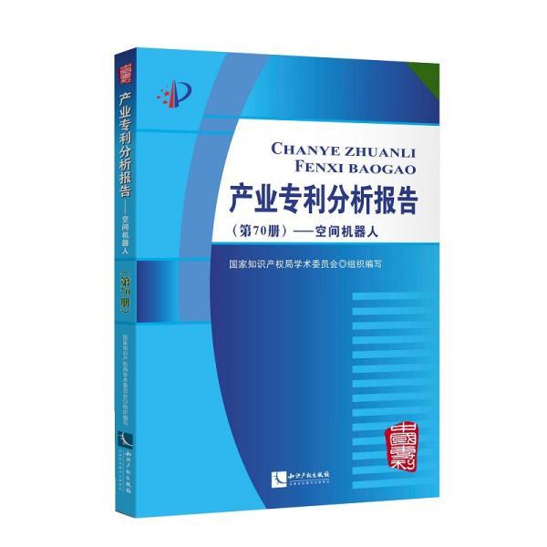 产业专利分析报告(第70册)——空间机器人