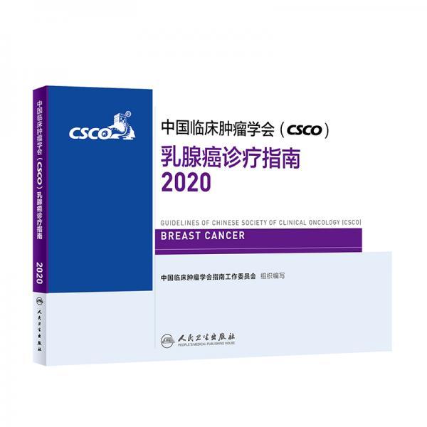 中国临床肿瘤学会(CSCO)乳腺癌诊疗指南2020