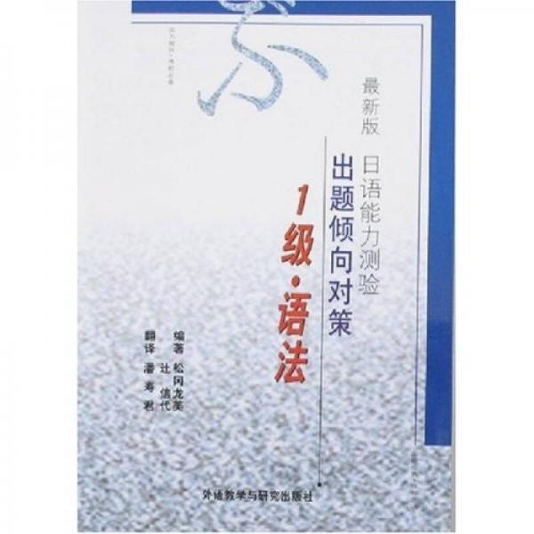 出题倾向对策(最新版)日语能力测验1级.语法
