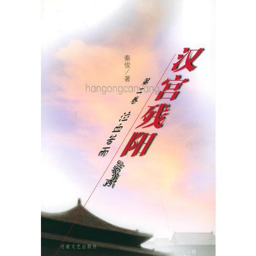 汉宫残阳·第二卷:泣血苦雨