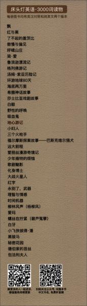 床头灯英语·3000词读物(纯英文):地心游记
