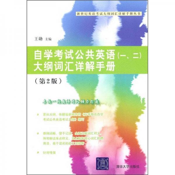 自学考试公共英语