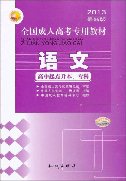 三人行·2013最新版全国成人高考专用教材:语文(高中起点升本、专科)