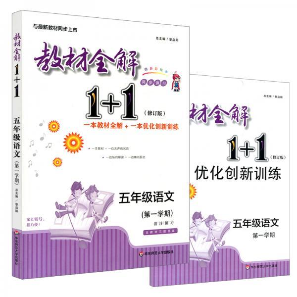 教材全解1+1·五年级语文部编本(第一学期)