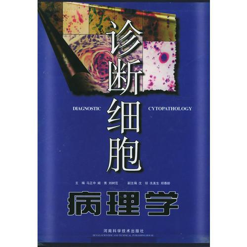 诊断细胞病理学(共2册)