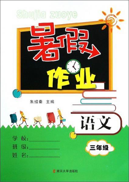 暑假作业:语文(三年级)