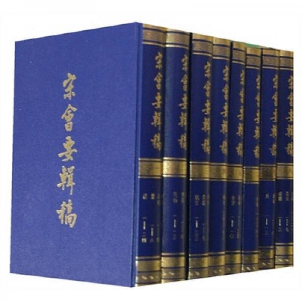 宋会要辑稿(1-8册)