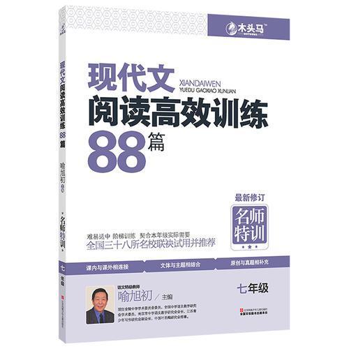 现代文阅读高效训练88篇. 七年级