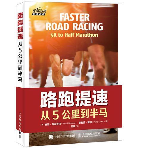 路跑提速 从5公里到半马
