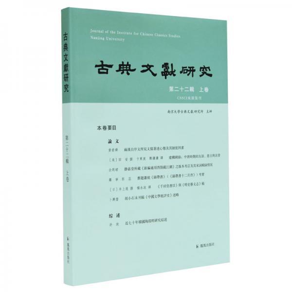 古典文献研究.第二十二辑.上卷程章灿主编凤凰出版社