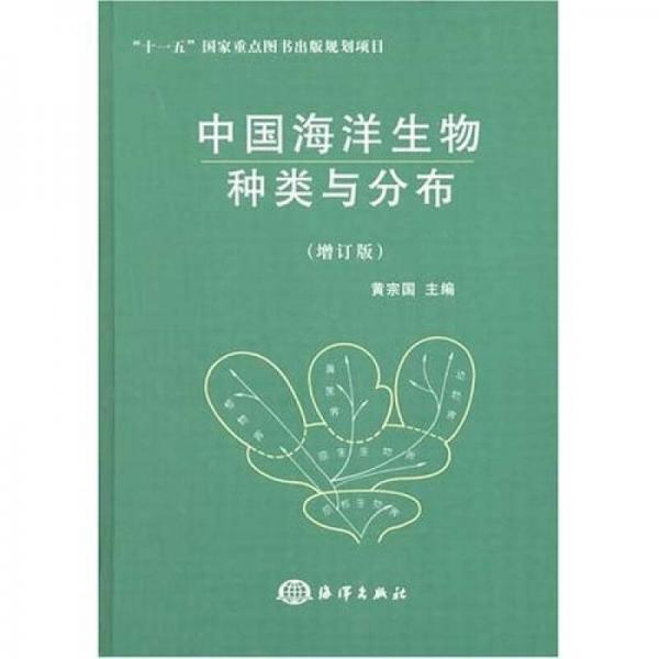 中国海洋生物种类与分布