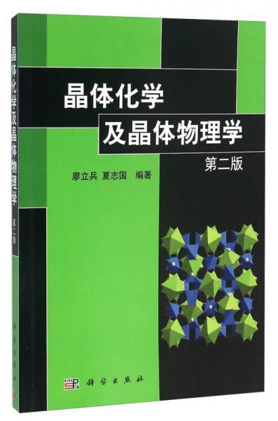 晶体化学及晶体物理学(第二版)